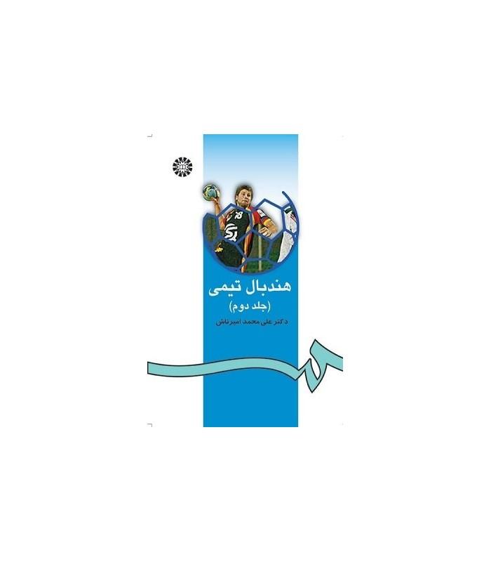 کتاب هندبال تیمی (جلد دوم)