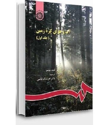 کتاب آب و هوای کره زمین (جلد اول)