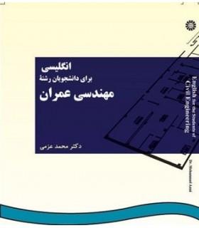 کتاب انگلیسی برای دانشجویان رشته مهندسی عمران