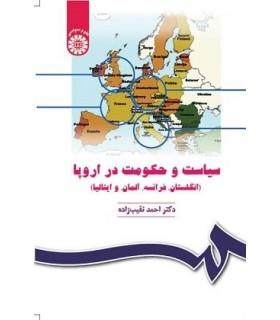 کتاب سیاست و حکومت در اروپا(انگلستان،فرانسه،آلمان و ایتالیا)