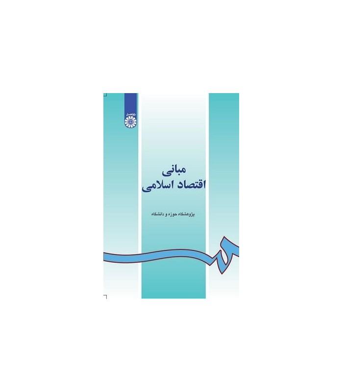 کتاب مبانی اقتصاد اسلامی