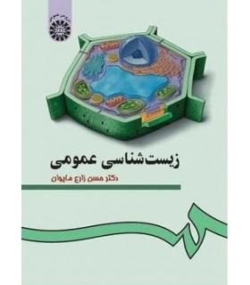 کتاب زیست شناسی عمومی