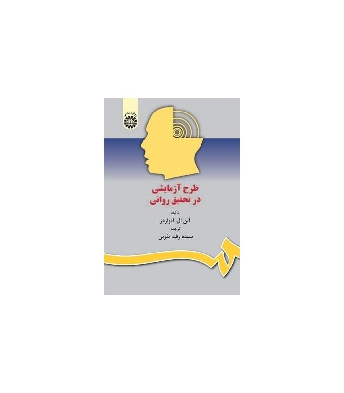 کتاب طرح آزمایشی در تحقیق روانی