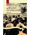 کتاب سازمان و قوانین آموزش و پرورش ایران