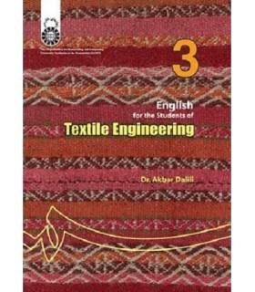 کتاب انگلیسی برای دانشجویان رشته مهندسی نساجی