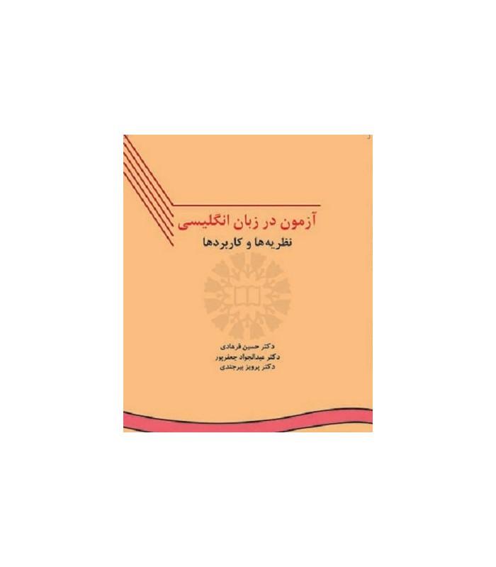کتاب آزمون در زبان انگلیسی (نظریه ها و کاربردها)