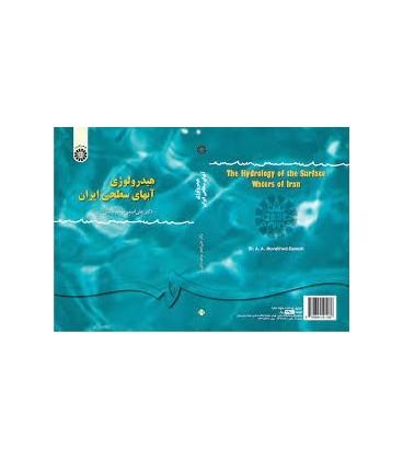 کتاب هیدرولوژی آبهای سطحی ایران