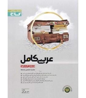 عربی کامل گاج