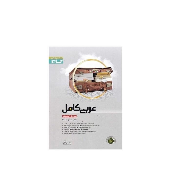 خرید کتاب عربی کامل