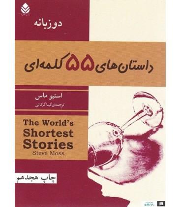 کتاب داستان های 55 کلمه ای