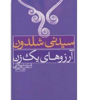کتاب آرزوهای یک زن