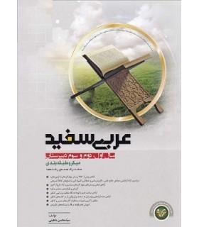 عربی سفید کنکور