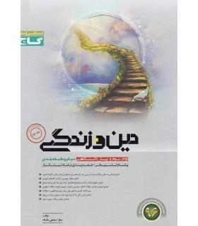 دین و زندگی کنکور جلد 2
