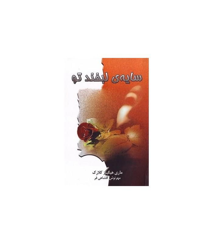 خرید کتاب سایه لبخند تو مری هیگینز کلارک قیمت با تخفیف و خلاصه کتاب