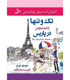 کتاب تک و تنها در پاریس جوجو مویز قیمت خرید با تخفیف
