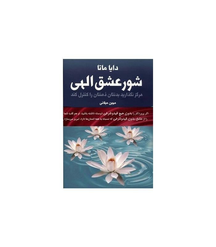 کتاب شور عشق الهی (جلد دوم)