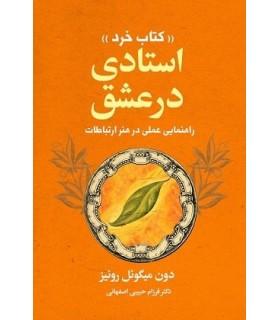 کتاب استادی در عشق (کتاب خرد)