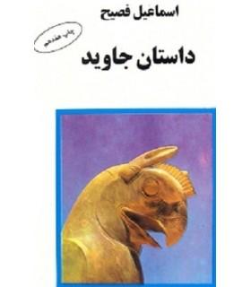 کتاب داستان جاوید