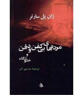 کتاب مرده های بی کفن و دفن و خلوتگاه
