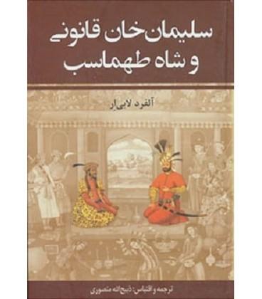 سلیمان خان قانونی و شاه طهماسب (2 جلدی)