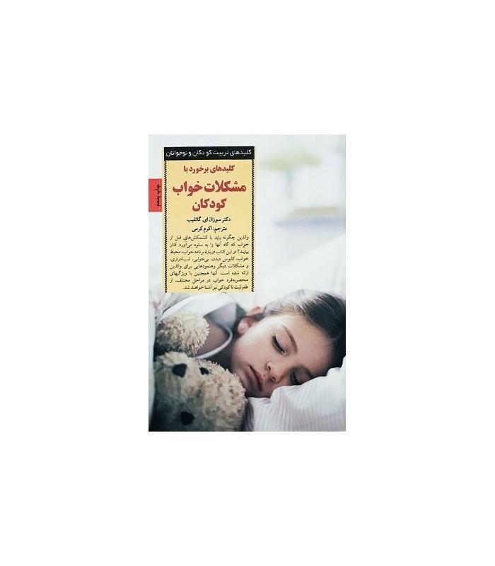 کتاب برخورد با مشکلات خواب کودکان (کلیدهای تربیت کودکان و نوجوانان)