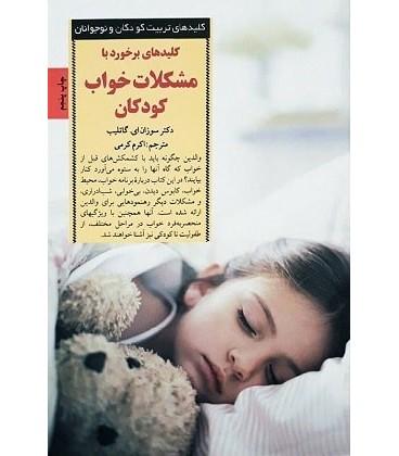 برخورد با مشکلات خواب کودکان (کلیدهای تربیت کودکان و نوجوانان)