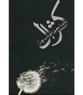 خرید کتاب کژال مودب پور با تخفیف