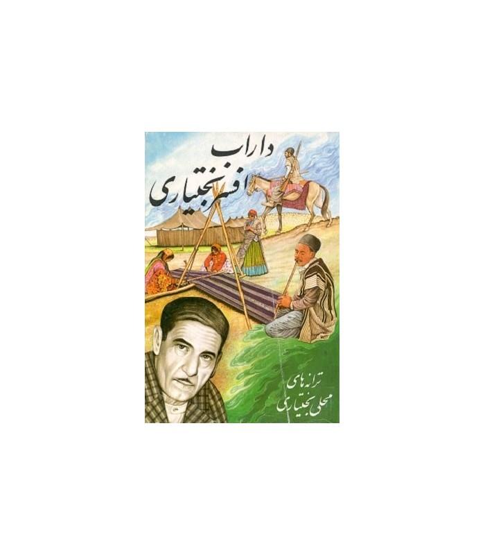 کتاب داراب افسر بختیاری شعرهای محلی بختیاری قیمت با تخفیف