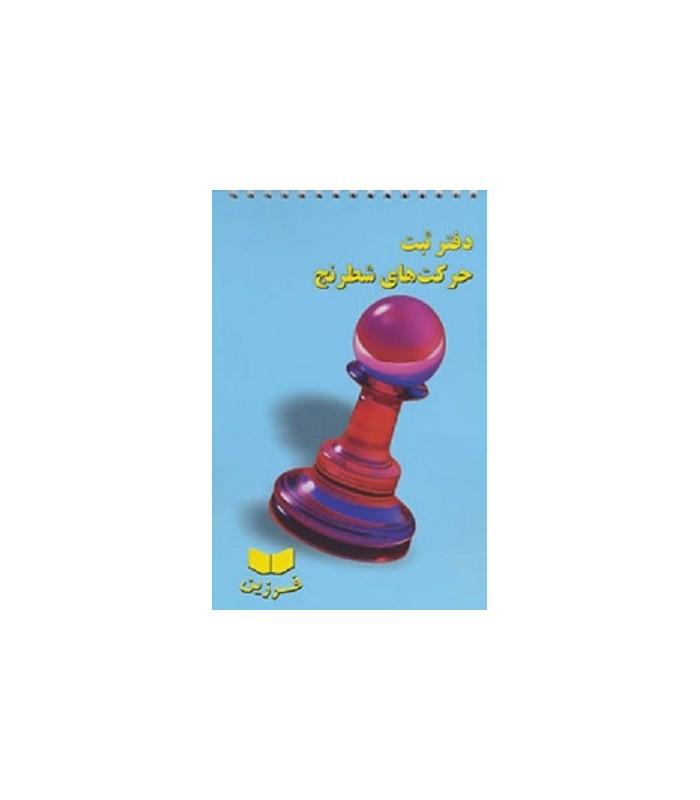 کتاب دفتر ثبت حرکت های شطرنج