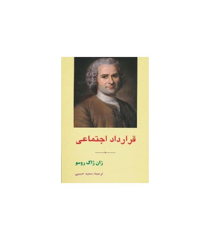 خرید کتاب قرارداد اجتماعی ژان ژاک روسو قیمت با تخفیف و خلاصه کتاب