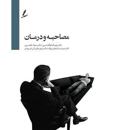 کتاب مصاحبه و درمان