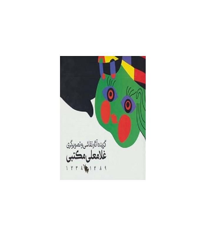 کتاب گزیده آثار نقاشی و تصویرگری غلامعلی مکتبی 1389-1338 (گلاسه)