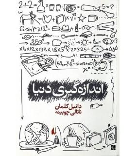 کتاب ادبیات امروز،رمان 79 (اندازه گیری دنیا)
