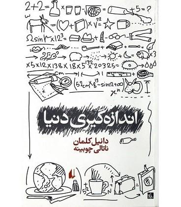 کتاب ادبیات امروز،رمان79 (اندازه گیری دنیا)