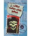 کتاب دفترچه خاطرات چارلی کوچولو 2 (کشتی دزدان دریایی خوشبو)