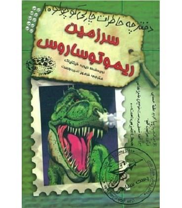 کتاب دفترچه خاطرات چارلی کوچولو10 (سرزمین ریموتوساروس)