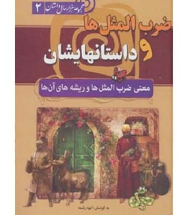 مجموعه هزار سال داستان 2 (ضرب المثل ها و داستانهایشان:معنی ضرب المثل ها و ریشه های آن)