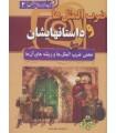 کتاب مجموعه هزار سال داستان 2 (ضرب المثل ها و داستانهایشان:معنی ضرب المثل ها و ریشه های آن)