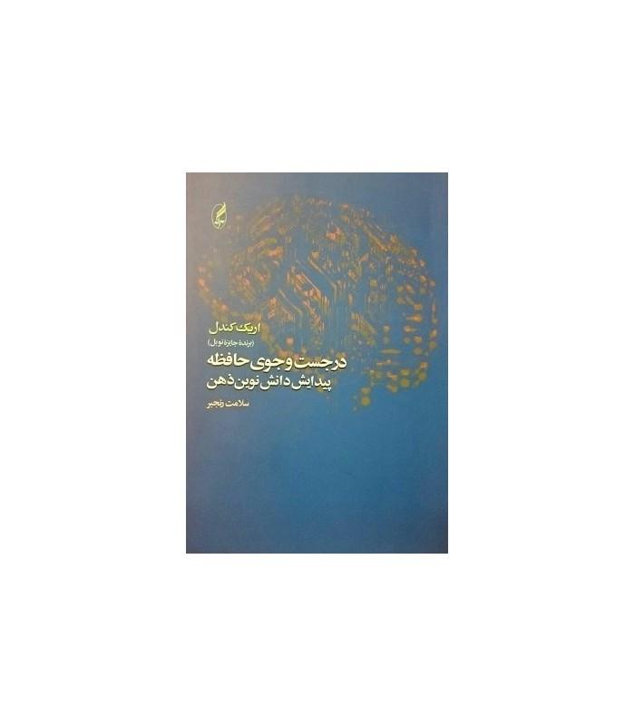 کتاب در جست و جوی حافظه (پیدایش دانش نوین ذهن)