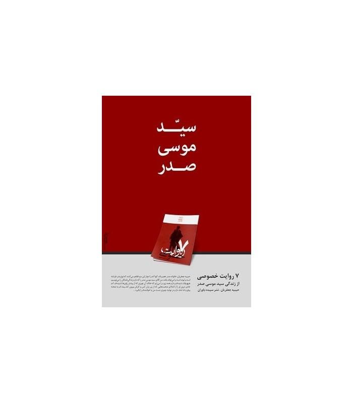کتاب 7 روایت خصوصی،از زندگی سید موسی صدر