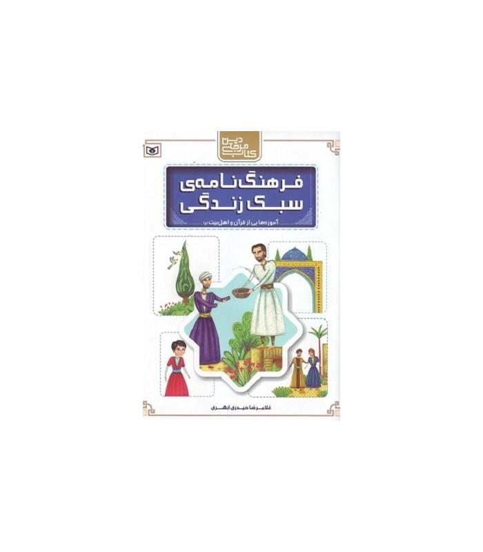 کتاب فرهنگ نامه ی سبک زندگی (آموزه هایی از قرآن و اهل بیت (ع))