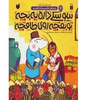 کتاب سوسکی داره یه بچه،تو بقچه روی طاقچه (ماجراهای خاله سوسکه و آقا موشه 6)