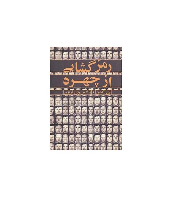 کتاب رمزگشایی از چهره