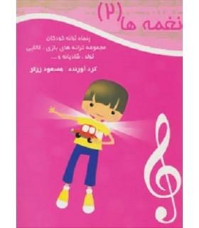 کتاب سی دی نغمه ها 2 (مجموعه 50 ترانه کودکان)،(باقاب)