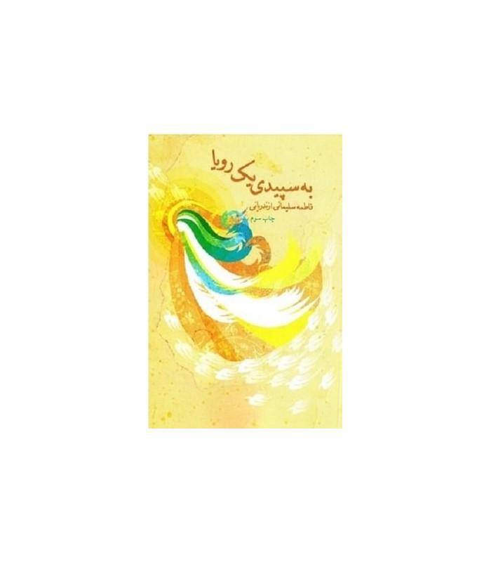 کتاب به سپیدی 1 رویا