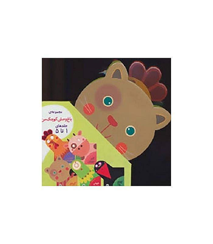 کتاب مجموعه باغ وحش کوچک من (5جلدی،باقاب)