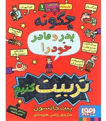 کتاب قصه های با پدر و مادر 1 (چگونه پدر و مادر خود را تربیت کنیم)