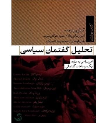 کتاب تحلیل گفتمان سیاسی:امر سیاسی به مثابه 1 برساخت گفتمانی (کتاب پولیتیا18)