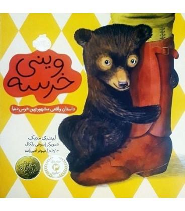 وینی خرسه (داستان واقعی مشهورترین خرس دنیا)،(گلاسه)