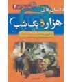 کتاب مجموعه هزار سال داستان 4 (داستان های هزار و یک شب)